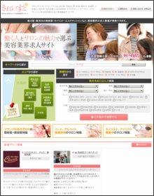 美容師求人サイト紹介